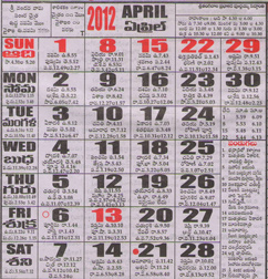 Click here to download Telugu Calendar for the month of April 2012