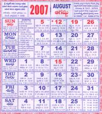 Click here to download Telugu Calendar for the month of August 2007