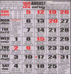 Click here to download Telugu Calendar for the month of August 2012