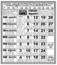 Click here to download Telugu Calendar for the month of February 2006