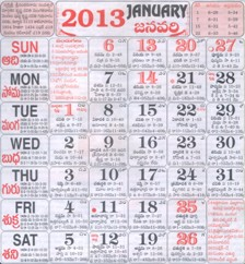 Click here to download Telugu Calendar for the month of January 2013