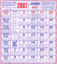 Click here to download Telugu Calendar for the month of June 2007