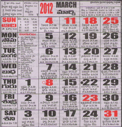 Click here to download Telugu Calendar for the month of March 2012