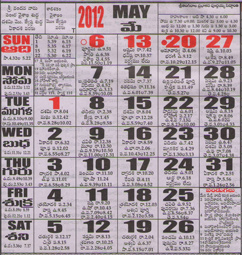 Click here to download Telugu Calendar for the month of May 2012
