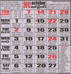 Click here to download Telugu Calendar for the month of October 2012